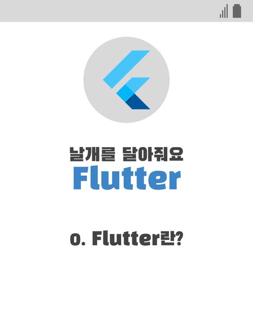 [맛만보는기초]0. Flutter란?