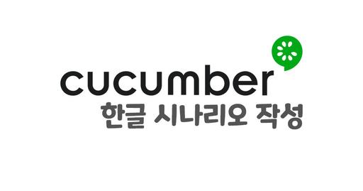 Cucumber 한글 시나리오 작성하기 #로그인 시나리오 작성