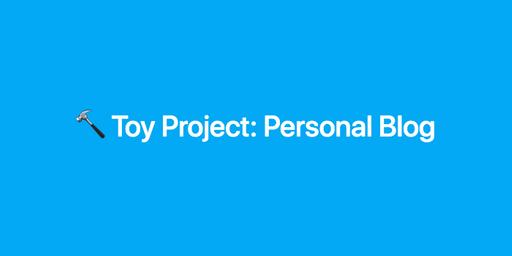 토이 프로젝트 #1: 개인 블로그 만들기