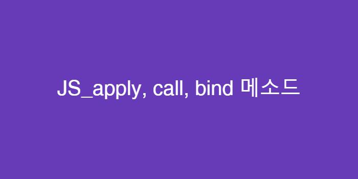 [TIL] JS_함수 메소드(apply, call, bind) 정리 Thumbnail