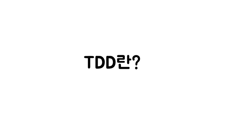 TDD란? Thumbnail