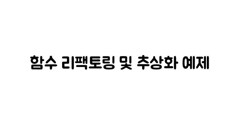 함수 리팩토링, 추상화 예제 -2 Thumbnail