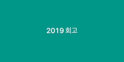 2019 회고