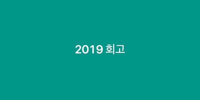 2019 회고 Thumbnail