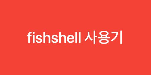 fishshell 사용기