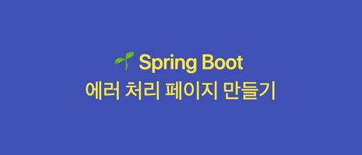 🌱 Spring Boot 에러 처리 페이지 만들기
