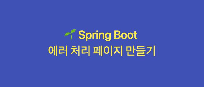 🌱 Spring Boot 에러 처리 페이지 만들기 Thumbnail