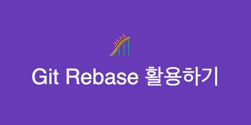 🎢  Git Rebase 활용하기