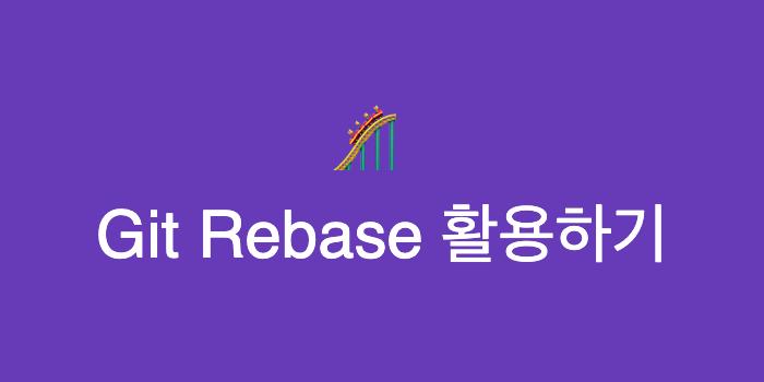 🎢  Git Rebase 활용하기 Thumbnail