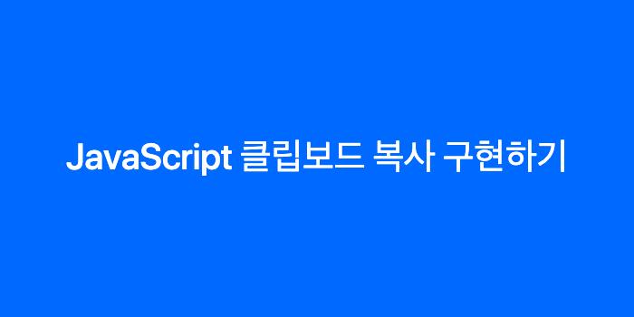 JavaScript 클립보드 복사 구현하기 Thumbnail