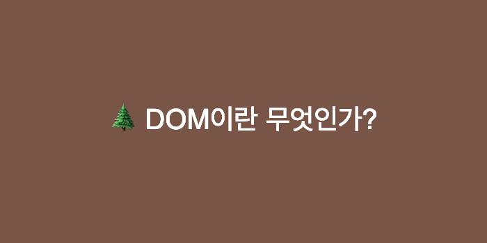 DOM이란 무엇인가? Thumbnail