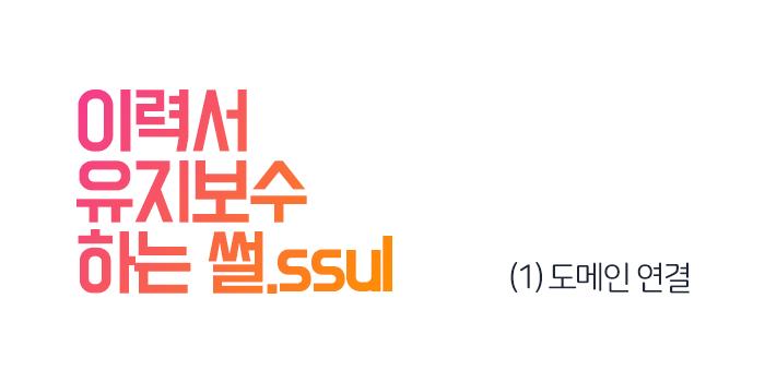 이력서 유지보수하는 썰.ssul (1) - 도메인 연결 Thumbnail