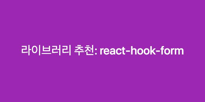 라이브러리 추천: react-hook-form Thumbnail
