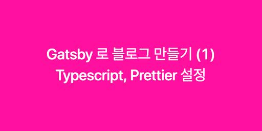 Gatsby 로 블로그 만들기 (1)