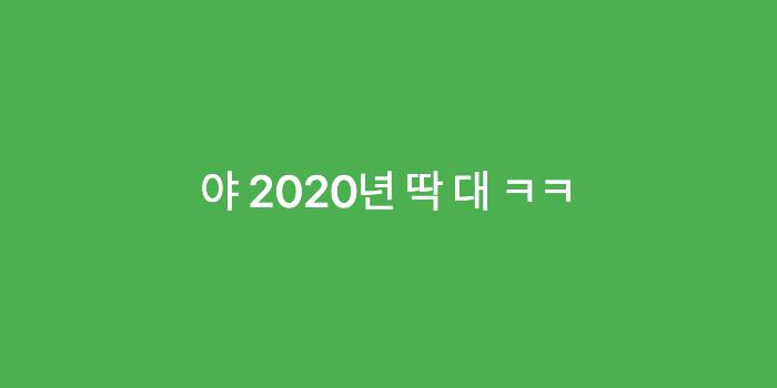 2019년 미리 회고 Thumbnail