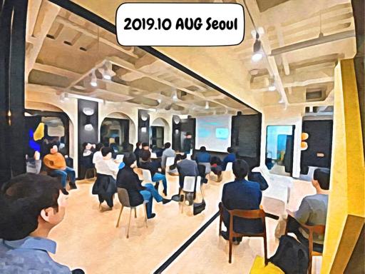 AUG Seoul 2019년 돌아보기