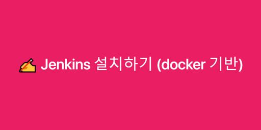Jenkins 설치하기 (docker 기반)