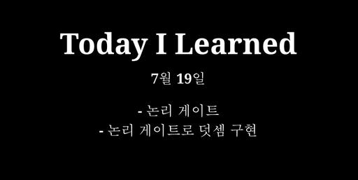 TIL 7월 19일 - 논리 게이트, 논리 게이트로 덧셈 구현