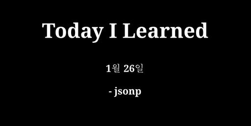 TIL 1월 26일 - jsonp