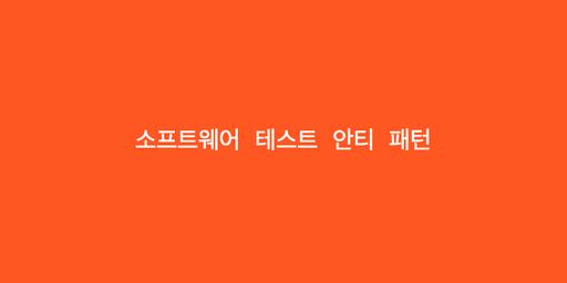 [번역] 소프트웨어 테스트 안티 패턴 - 1