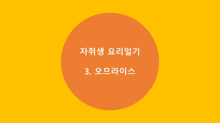자취생 요리일기 - 3. 오므라이스 Thumbnail