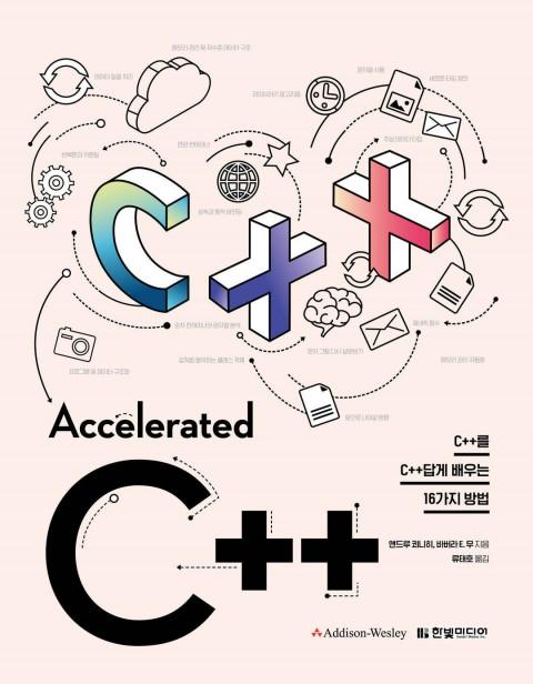 [도서]Accelerated C++ 리뷰
