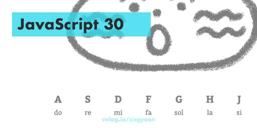 JavaScript 30 Day1 + Day2
