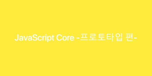 [JS Core]JavaScript 프로토타입 체이닝(Prototype Link, Prototype Object)