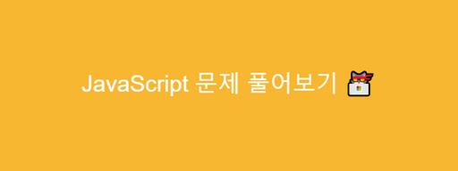[JavaScript] 문제 풀어보기 #4 - 표현식