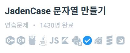 [알고리즘 풀이] 프로그래머스 LV2 'JadenCase 문자열 만들기'