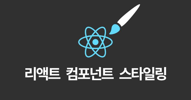 다양한 방식의 리액트 컴포넌트 스타일링 방식 CSS, Sass, CSS Module, styled-components Thumbnail