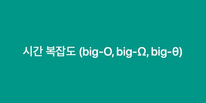 시간 복잡도 (big-O, big-Ω, big-θ) Thumbnail