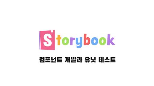Storybook 작성하기 #1 - 개요