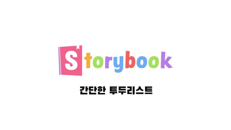 Storybook 작성하기 #2 - 활용하기 Thumbnail
